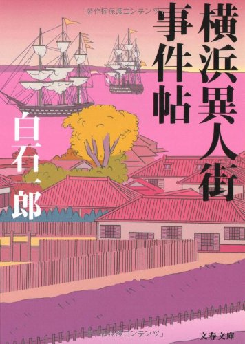横浜異人街事件帖 (文春文庫)の詳細を見る