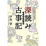 深読み古事記~日本の神話と古代史が100倍おもしろくなる! ~