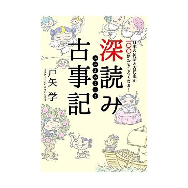 深読み古事記~日本の神話と古代史が100倍おもし...の商品画像