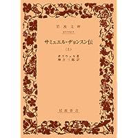 サミュエル・ヂョンスン伝(上) (岩波文庫)