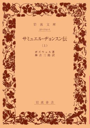 サミュエル・ヂョンスン伝(上) (岩波文庫)の詳細を見る