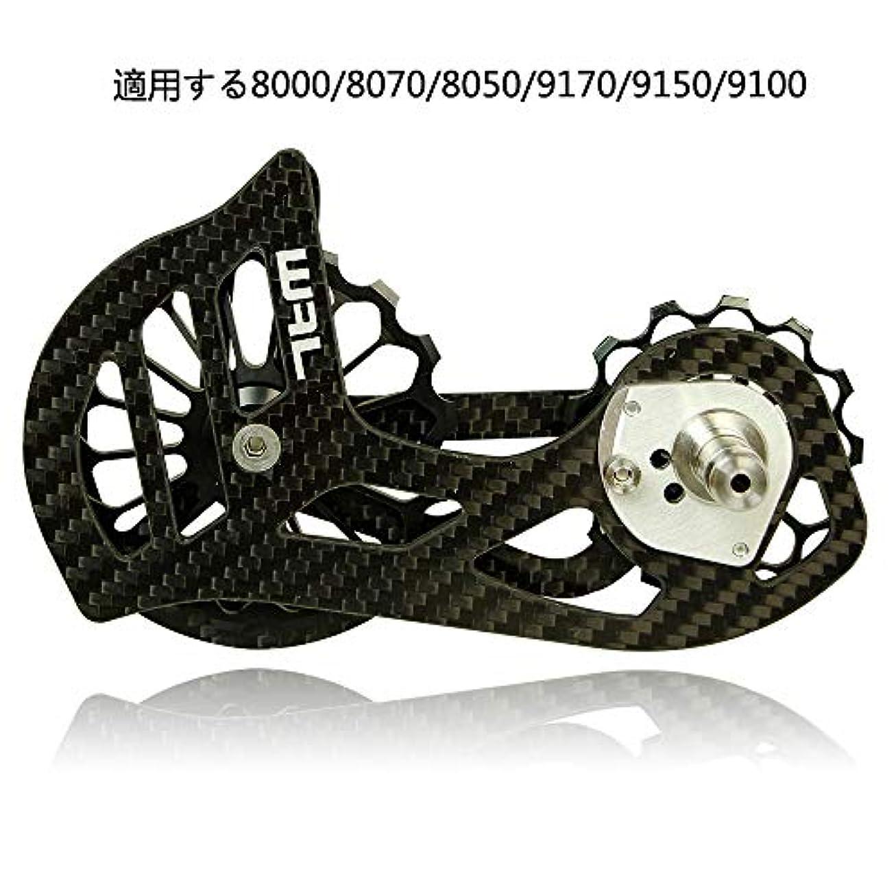 覚醒パウダー安全17T 自行车 ディレイラー リアディレイラー カーボンファイバーロード Shimano ティアグラ 系统用 (R8000-黑)