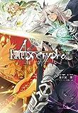 Fate/Apocrypha vol.2「黒の輪舞/赤の祭典」【書籍】
