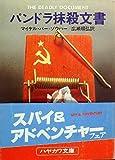パンドラ抹殺文書 (1981年) (ハヤカワ文庫―NV)