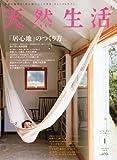 天然生活 2011年 01月号 [雑誌] 画像