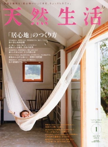 天然生活 2011年 01月号 [雑誌]の詳細を見る