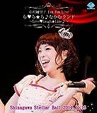 【Blu-ray】中村繪里子Fan Fun Live ら・ら・ら・なかむランド~Love・Laugh☆Live♪~