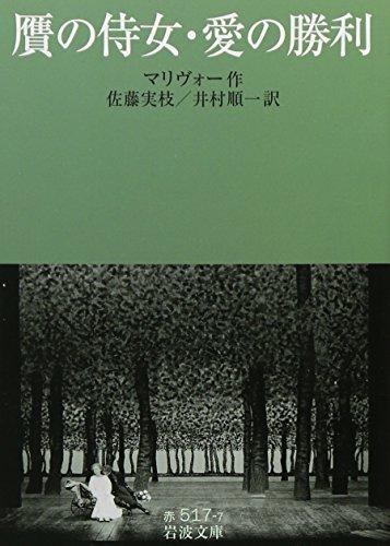 贋の侍女・愛の勝利 (岩波文庫)の詳細を見る