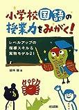 小学校国語の授業力をみがく!  レベルアップの指導スキル&実物モデル21