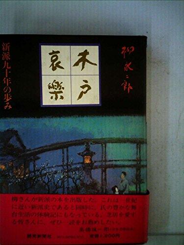 木戸哀楽―新派九十年の歩み (1977年)
