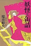 妖怪缶詰 1 (白泉社文庫)