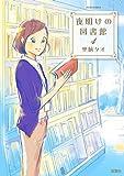 夜明けの図書館 : 4 (ジュールコミックス)