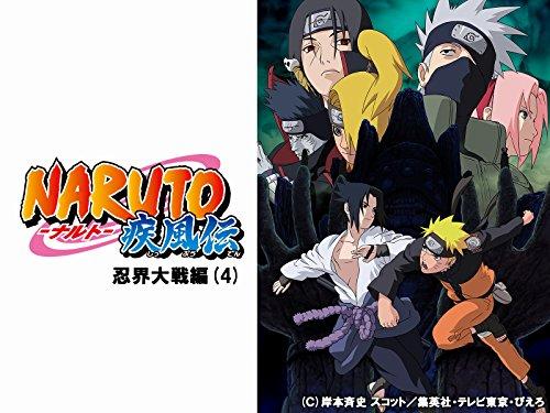 NARUTO-ナルト- 疾風伝 忍界大戦編(4)