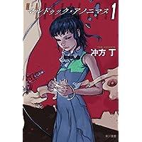 マルドゥック・アノニマス 1 (ハヤカワ文庫JA)