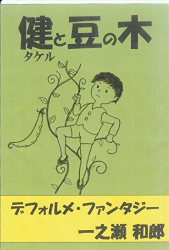 おとなにも読ませたい童話「健と豆の木」
