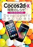 Cocos2d-x開発のレシピ