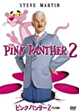 ピンクパンサー2<特別編>[DVD]