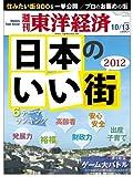週刊 東洋経済 2012年 10/13号 [雑誌]