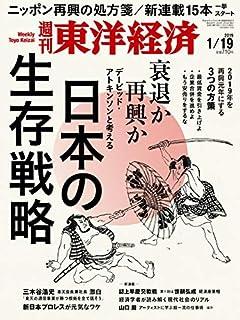 週刊東洋経済 2019年1/19号 [雑誌](衰退再興か 日本の生存戦略)