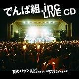 LIVE CD 夏のパッション!~みんながおるし、仲間やで!~In大阪城野外音楽堂