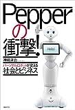 Pepperの衝撃!パーソナルロボットが変える社会とビジネス