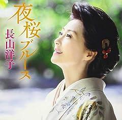 長山洋子「夜桜ブルース」のジャケット画像