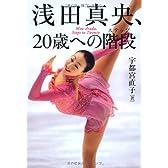 浅田真央、20歳への階段
