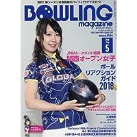 BOWLING magazine (ボウリング・マガジン) 2008年 05月号 [雑誌]