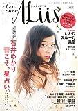 シュシュアリス vol.2 [雑誌]