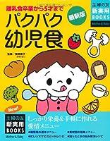 最新版 パクパク幼児食 (主婦の友新実用BOOKS)