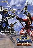 戦国BASARAバトルヒーローズオフィシャルコンプリートガイド (カプコンオフィシャルブックス)