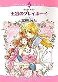 王宮のプレイボーイ (エメラルドコミックス ロマンスコミックス)