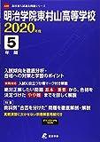 明治学院東村山高等学校 2020年度用 《過去5年分収録》 (高校別入試過去問題シリーズ A49)