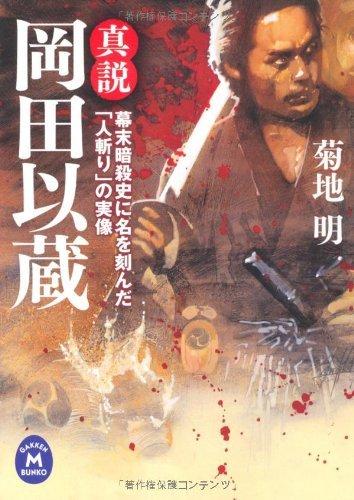 真説 岡田以蔵 幕末暗殺史に名を刻んだ「人斬り」の実像 (学研M文庫)