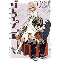 グレイプニル(2) (ヤングマガジンコミックス)
