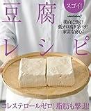 スゴイ!豆腐レシピ―コレステロールゼロ!脂肪も撃退! (レタスクラブMOOK)