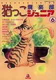 猫っこ倶楽部ジュニア 6 (あおばコミックス)