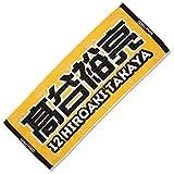 SoftBank HAWKS(ソフトバンクホークス) 2017応援タオル(12高谷)