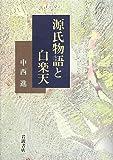 源氏物語と白楽天