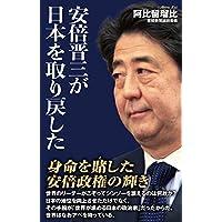 安倍晋三が日本を取り戻した (WAC BUNKO)