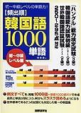 頻出順韓国語1000単語 初~中級レベル編
