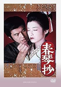 春琴抄 [DVD]