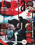 FRaU (フラウ) 2012年 08月号 [雑誌]