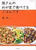 陳さんのわが家で食べてるごはんです (マイライフシリーズ (No.646))