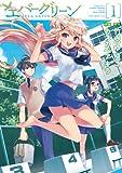 エバーグリーン(1) (電撃コミックス)