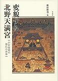 変貌する北野天満宮: 中世後期の神仏の世界