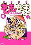 殲鬼戦記ももたま 3巻 (コミックブレイド)