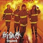 斬鉄拳(SINGLE+DVD)()