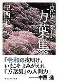 古代史で楽しむ万葉集 (角川ソフィア文庫) 画像