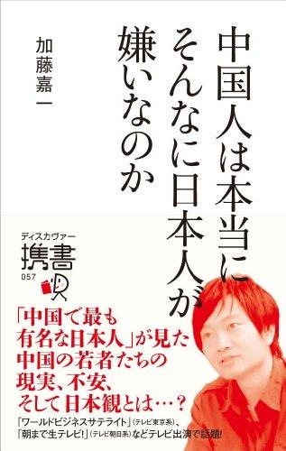 中国人は本当にそんなに日本人が嫌いなのか (ディスカヴァー携書)の詳細を見る